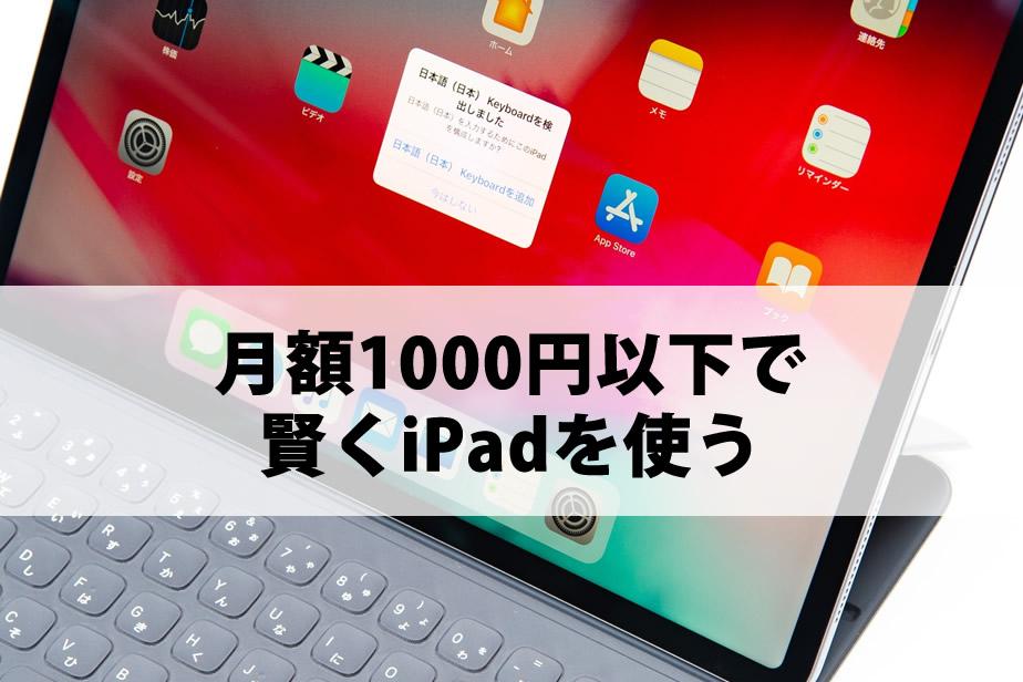 iPadで格安sim