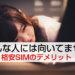 格安SIMの欠点!後悔しない格安SIMのデメリットとは厳選5項目